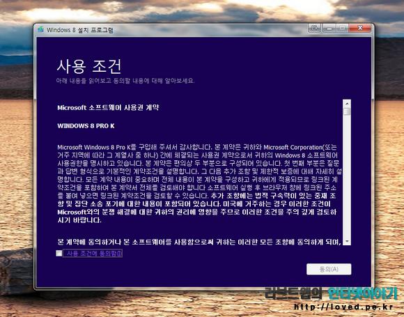 윈도우8 설치