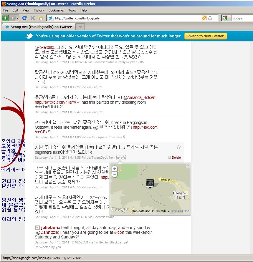 트위터 홈피에서 (트윗의) 위치 정보가 표시되는 모습