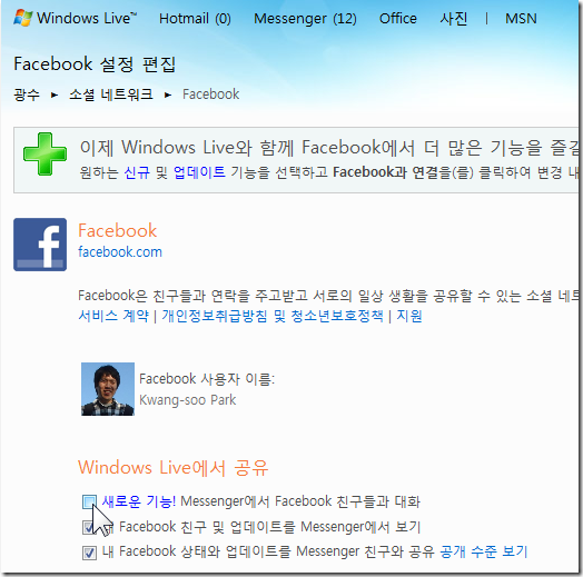 windowslive_connect_with_facebook_2