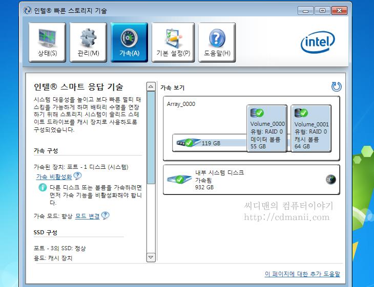 Intel Rapid Storage Technology, Intel RST, IRST, ISTR, intel SRT, 벨로시랩터 1TB, PHINOCOM 다이아몬드 SSD, 64GB, 향상모드, 최대화모드, 크리스탈디스크마크, PCMARK7, 인텔 제어 센터 설치, Intel Rapid Storage Technology 지원 칩셋, 지원 서점, IT, 리뷰, 후기, 기술, 인텔, Intel, Intel Rapid Storage Technology (Intel RST) 설정 방법 벨로시랩터 1TB PHINOCOM 다이아몬드 SSD  벨로시랩터 1TB는 가장 빠른 하드디스크중 하나입니다. 이것을 더 빠르게 할 수 있는 방법으로 Intel Rapid Storage Technology (Intel RST) 설정 방법을 소개합니다. SSD는 고속의 읽기속도와 압도적인 엑세스 타임 속도로 운영체제용으로 상당히 적합합니다. 다만 용량적인 측면에서 압박이 좀 있죠. 이유는 가격 때문입니다. 하드디스크는 이에 비해서는 저렴한 가격에 큰 용량을 확보할 수 있습니다. Intel Rapid Storage Technology (Intel RST)를 이용하면 하드디스크에 운영체제를 설치하고 자주 실행되는 파일을 SSD에 캐싱을 해서 도 빠른 하드디스크를 구현할 수 있습니다.  Intel Rapid Storage Technology (Intel RST) 설정 방법은 의외로 간단합니다. 먼저 SATA MODE를 RAID로 하고 운영체제를 다시 설치합니다. 물론 운영체제는 하드디스크에 설치를 합니다. 가능하면 빠른 하드디스크가 효과는 더 좋습니다. 그리고 SSD도 준비를 합니다. SSD는 쓰기 속도가 빠를 수 록 좋습니다. SLC타입의 것이 가장 좋지만 MLC타입의 SSD를 사용해도 효과는 있습니다. 캐싱 용량은 64GB까지만 활용이 가능하므로 최대 64GB정도의 SSD를 준비합니다. 물론 더 큰용량의 SSD를 사용해도 상관은 없습니다.
