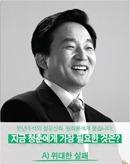 청춘페스티벌_원희룡