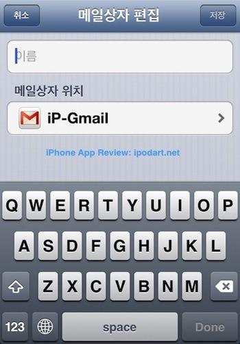 iOS 6 메일 VIP 사진 첨부