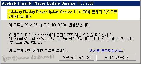 Adobe Flash Player Update Service 11.3 r300에 문제가 있으므로 닫아야 합니다.