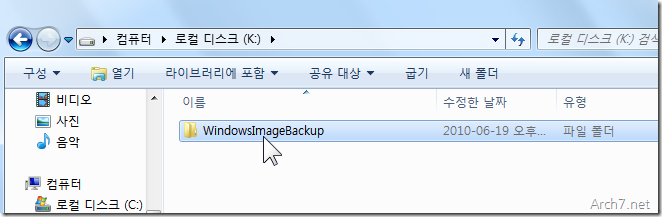 create_system_image_windows7_23