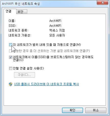 change_wifi_priority_win7_05