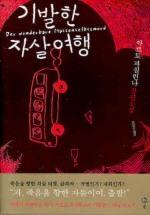소설 기발한 자살여행