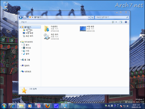win7_rc_kr_72