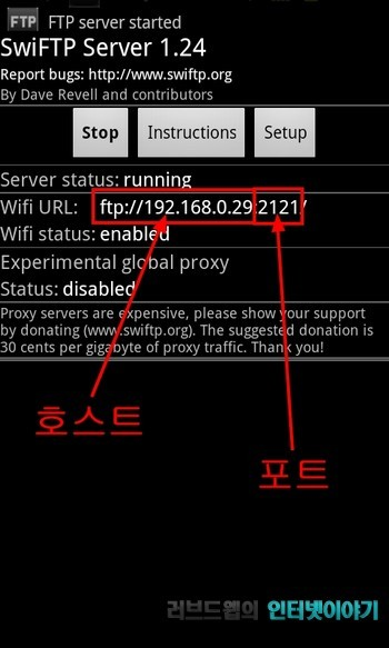 SwiFTP FTP Server 설정