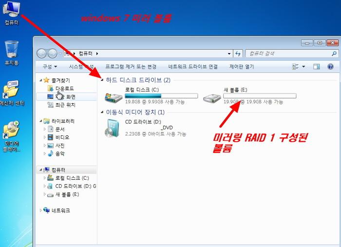 windows7-RAID1 미러볼륨 구성