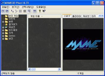 마메32 다운로드 - 오락실용 마메플러스다운 및 사용방법과 Mame32plus 다운