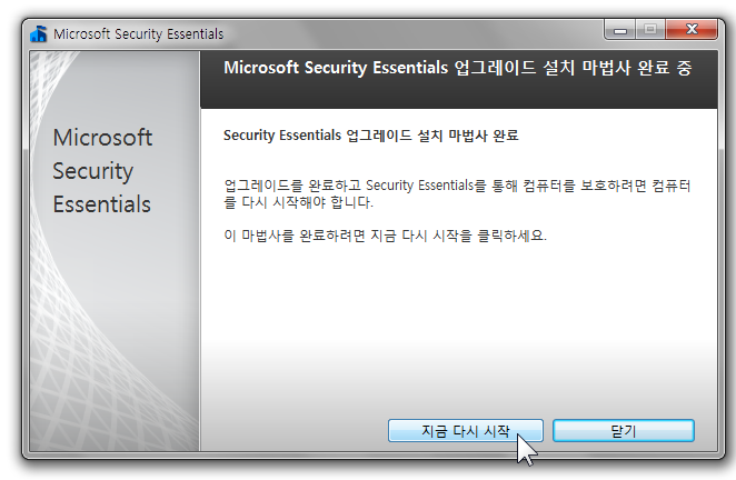 security_essentials_2.0_upgrade_28