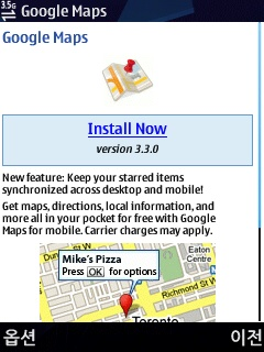 Google Maps Install Now