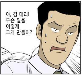 윤태호 샐러리맨 웹툰 미생6