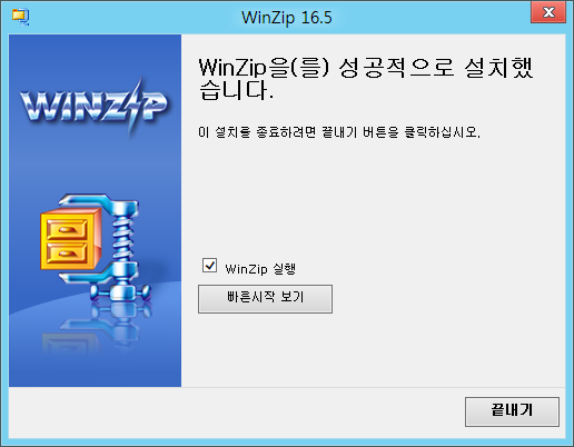 WinZip_16_5_for_Win8_8