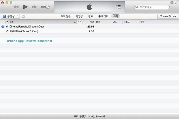아이튠즈11 아이폰에 동영상 넣기 동기화