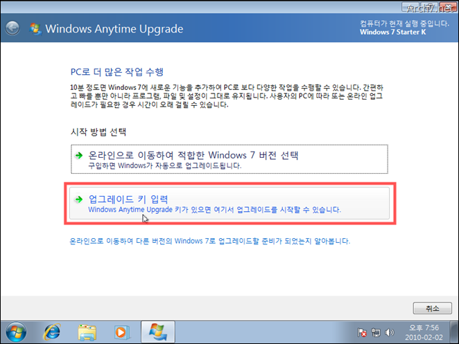 win7_windows_anytime_upgrade_06
