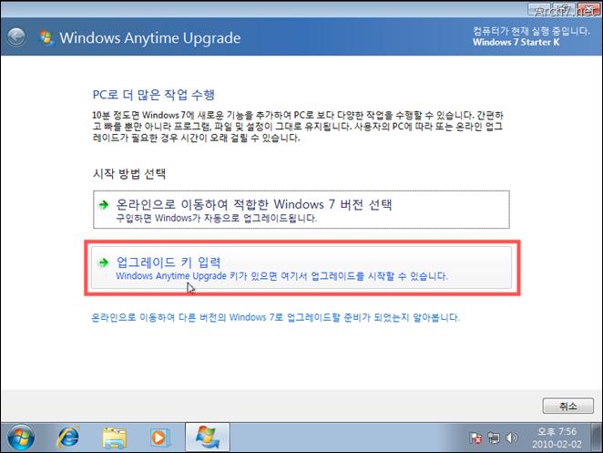 win7_windows_anytime_upgrade_06