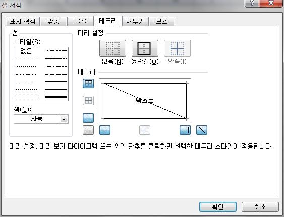 엑셀, 엑셀 2007, Excel, 엑셀강의, 엑셀강좌, 엑셀공부, 워크시트, 시트, Sheet, 셀, cell, 엑셀기초, 엑셀사이트, 스프레드시트, 테두리, 대각선, 테두리 만들기, 테두리 그리기, 셀서식 대화상자, 테두리 없음, 모든 테두리, 바깥쪽 테두리, 굵은 상자 테두리