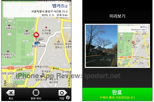 아이폰 GPS Map Card