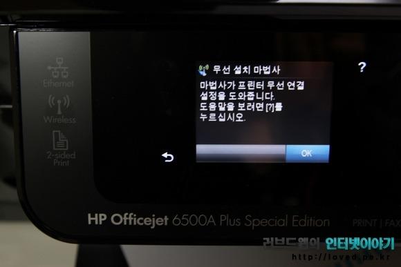 6500A, E710S, e복합기, hp, hp 복합기, HP 오피스젯, HP 프린터, It, 리뷰, 무선 복합기, 복합기, 사용기, 스마트폰, 스페셜 에디션, 아이패드, 아이폰, 태블릿PC, 후기