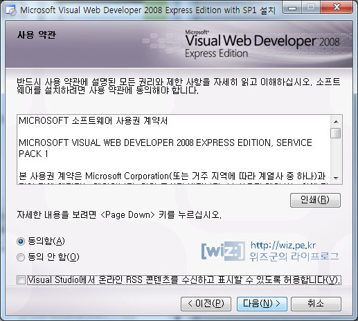 Visual Web Developer Express Edition 설치