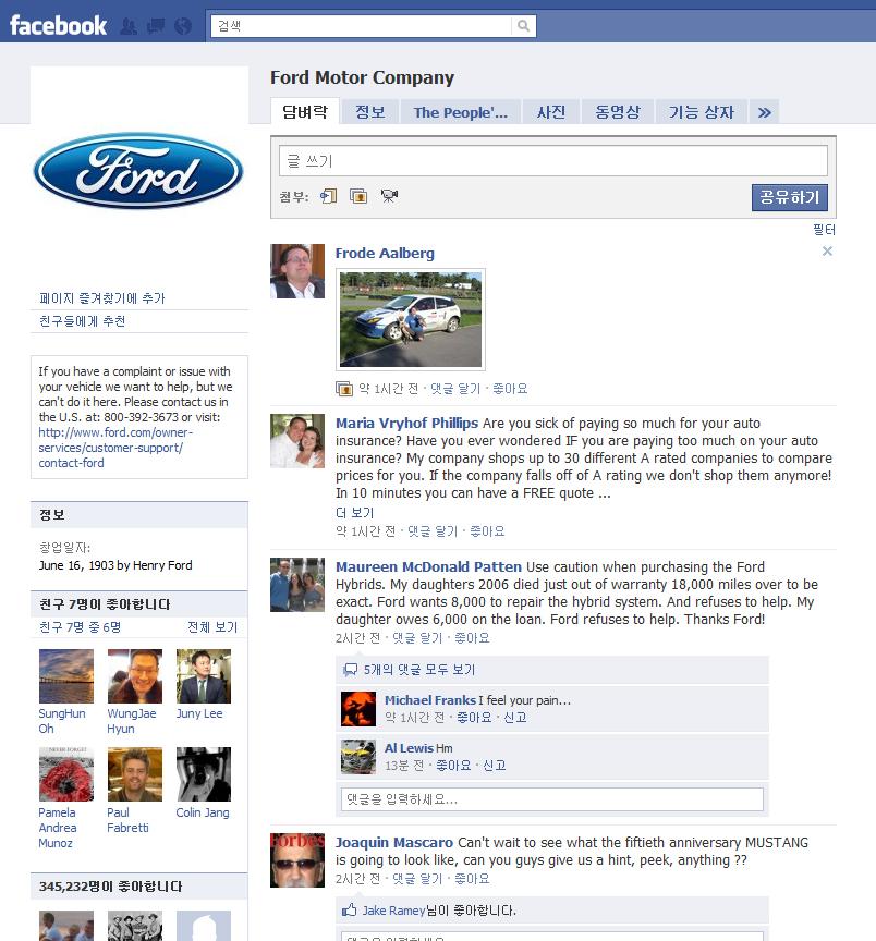 Ford의 페이스북 기업 페이지