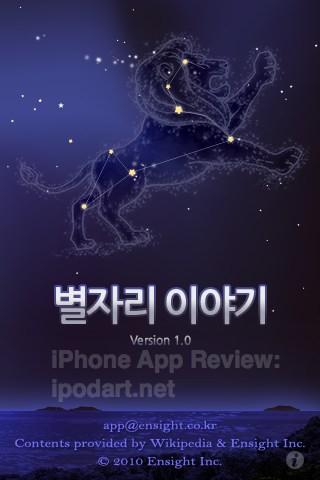별자리 이야기-Constellation Story