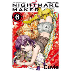 NIGHTMARE MAKER 6권