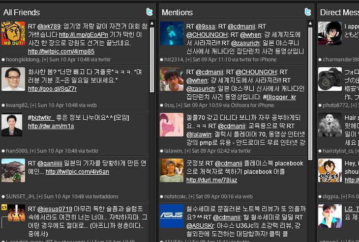 트윗덱 한글 깨짐, 트윗덱, 한글, 깨짐, TweetDeck, 트위터, @cdmanii, IT, 유용한 팁