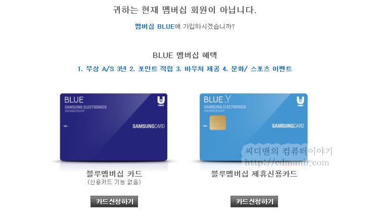 멤버십 BLUE 선불카드, 멤버십 BLUE 혜택, 멤버십 BLUE 제휴카드 혜택, 삼성전자 아카데미 청춘학부, 문제풀기, 강의, 삼성, 삼성전자, 강의보기, 캠퍼스, ROYAL BLUE, IT,멤버십 BLUE 선불카드 제휴카드 혜택을 알게되었네요. 저도 이참에 하나 만들어버렸네요. 삼성전자 제품을 구매하시는 분들은 좀 싸게 살 수 없을까 좀 더 혜택을 받을 수 없을까 고민하게 될텐데요. 멤버십 BLUE에 가입하면 포인트 적립도 할 수 있고 3년간 무상 서비스 혜택을 받을 수 도 있습니다. 참고로 대부분 가전제품은 A/S 기간이 원래는 1년이네요. 여기에 2년이 추가가 되어서 총 3년을 무상서비스를 해주는것 입니다.  참고로 멤버십 BLUE 카드는 선불카드와 신용카드 두가지중에 하나를 만들 수 있네요. 저는 일단 선불카드만 만들어봤습니다. 삼성전자 아카데미 청춘학부에 강의 보기가 있고 지금 출췍이벤트나 신입생증을 만들면 커피교환권을 주는등 혜택이 많네요. 물론 이것을 따라하다보면 자연스럽게 가입도 하게되고 신청도 하게 될겁니다. 어렵지 않으니 천천히 따라해보세요.