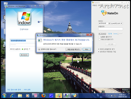 win7_rc_kr_519
