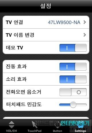 스마트TV,인피니아,LG스마트TV,인피니아 스마트TV,TV 어플,리모컨 어플,아이폰 어플,아이폰 어플 추천,TV리모컨 어플