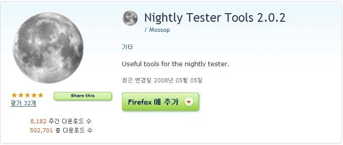 nightly tester tools