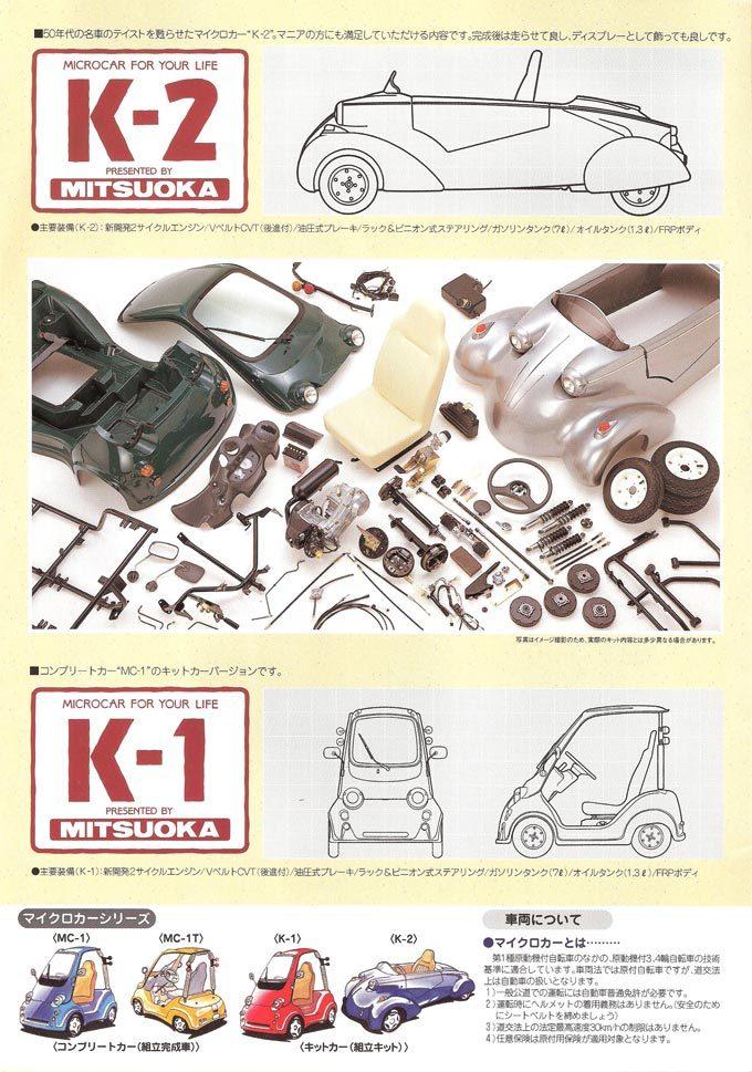 미츠오카 마이크로카 K-1, K-2 카탈로그(Mitsuoka Microcar K-1, K-2 catalogue)