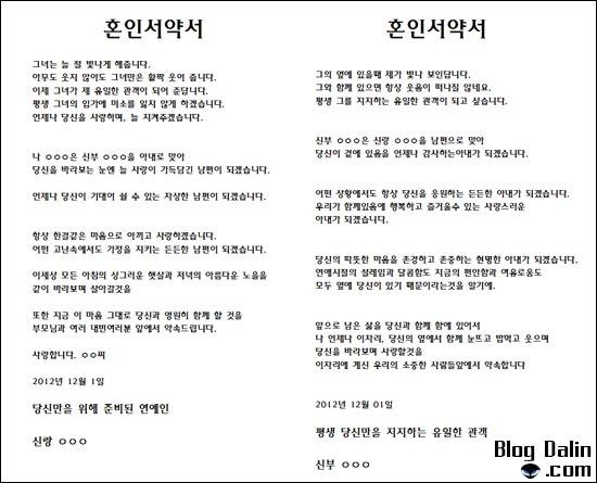 주례없는 결혼식 혼인서약서 미리보기_01