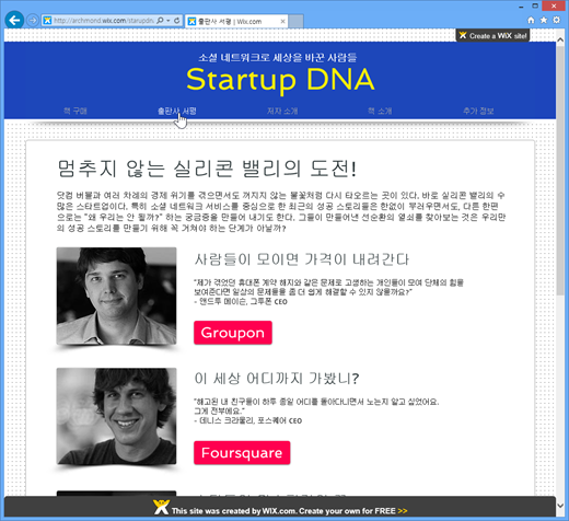 Startup_DNA_Promotion_Page_05