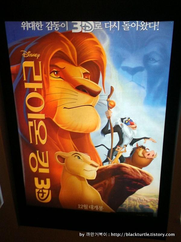 라이온 킹 3D 영화 포스터