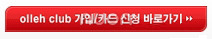 KT 올레클럽 별로 요금 선납부하기 (통화료 선결제하기)