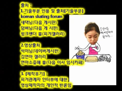 영상 출처는 김연아 갤러리, 만드신분은 석이님, 연아소중해 흉