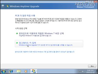 win7_windows_anytime_upgrade_140