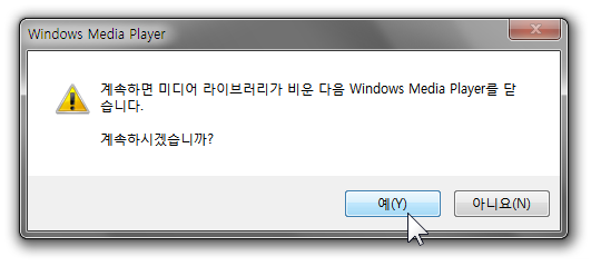 how_to_delete_windows_media_player_library_05