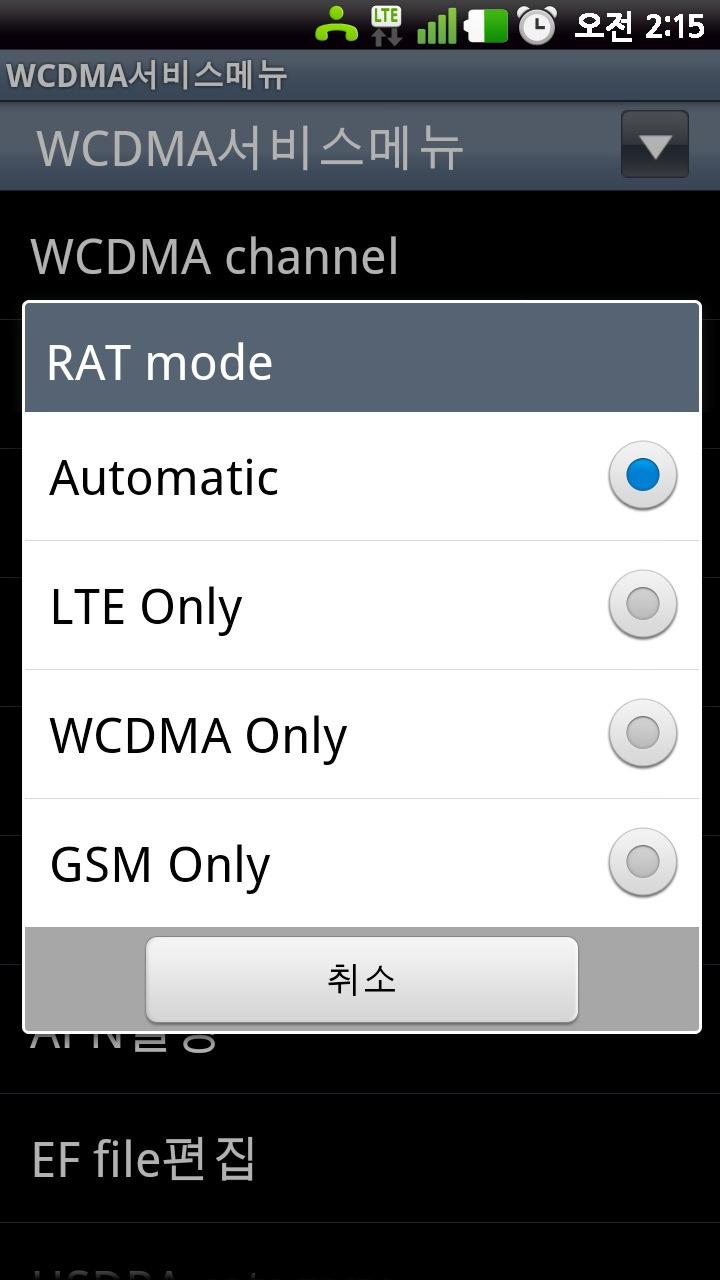 RAT mode 선택 화면