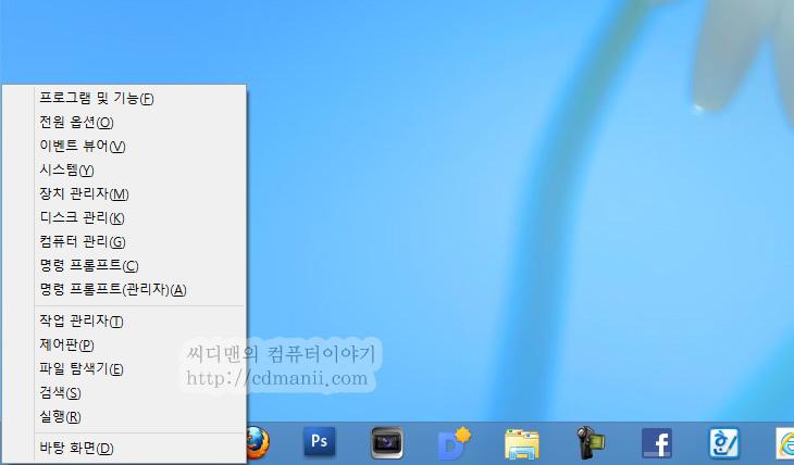 윈도우8 윈도우키 + X, Win + X, 윈도우8 팁, 윈도우8 트윅, 모빌리티 센터 트윅, Mobility Center, 모빌리티 센터, Windows Key + X, 윈도우키 + X, 윈도우8, IT, 편집, 디스크관리, 단축키,윈도우8에서 윈도우키+X키를 누르면 모빌리티 센터가 나타납니다. 이것을 모빌리티 센터 트윅을 하면 이 메뉴에 원하는 프로그램과 메뉴를 추가하고 사용할 수 있습니다. 실제로 윈도우8에서 가장 편했던 메뉴중 하나가 이 모빌리티 센터인데요. 프로그램 및 기능, 전원옵션, 디스크관리 등 예전에는 메뉴를 눌러서 들어가거나 명령어를 외워서 실행해야만 했던것을 이제는 윈도우8에서는 윈도우키+X키만 누르는것으로 모두 사용이 가능 합니다. 기본적으로로 제공하는 기능만해도 너무 훌륭했습니다. 이제 디스크관리를 들어가기 위해서 diskmgmt.msc 라고 외울 필요가 없어진것이죠. 메뉴마다 있는 단축키마저 외우면 윈도우키+X , K 를 누르는것으로 디스크관리가 바로 뜹니다.  모빌리티 센터를 트윅하면 이렇게 간단히 뜨는 메뉴에 자신의 컴퓨터에 설치된 프로그램을 등록할 수 도 있고 관리메뉴를 더 추가할 수 도 있습니다. 훨씬 더 유용하게 만들 수 있죠. 그리고 있는 메뉴를 확장이 아니라 제거해서 더 간단하게 보기좋게 만들 수 도 있습니다. 한번 활용해보세요. 윈도우8은 꾸미기 나름이니까요.