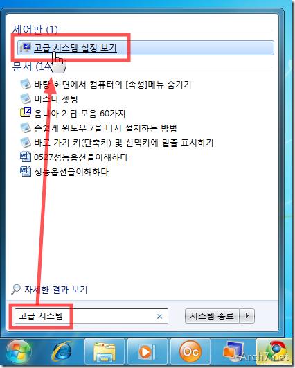 시작 메뉴에서 '고급 시스템'을 입력한 후 나타나는 [고급 시스템 설정 보기]를 클릭합니다.
