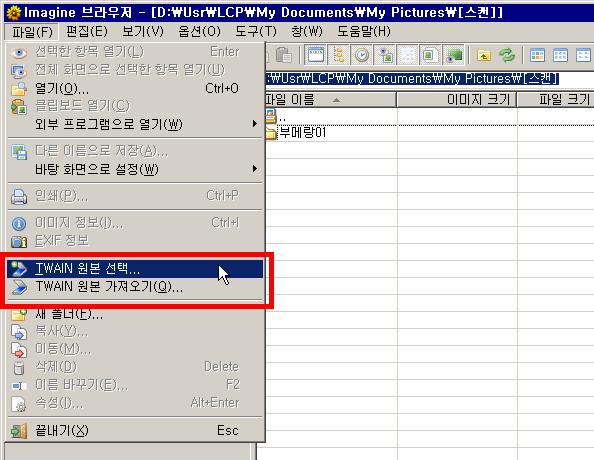 이매진의 스캔 관련 메뉴