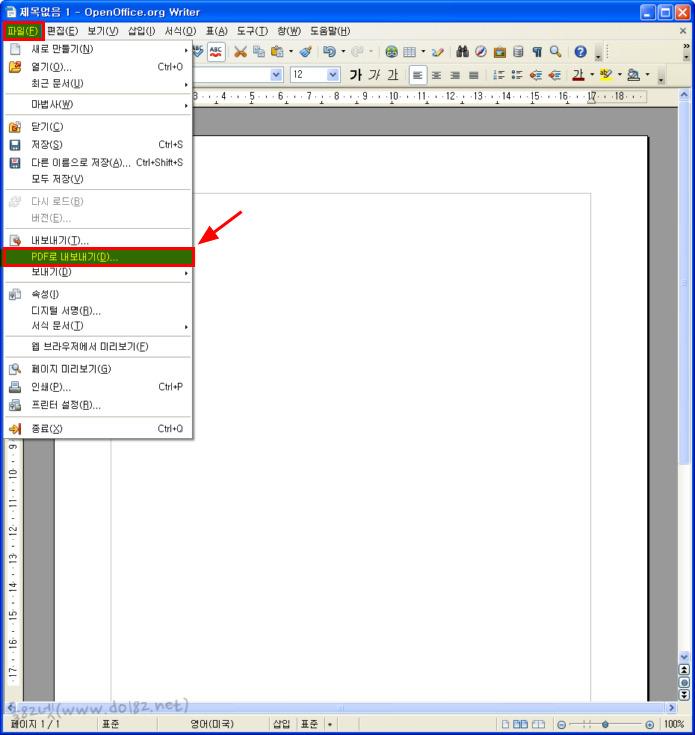 PDF파일로 변환하기(저장하기)