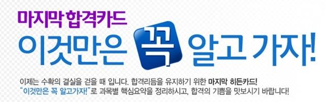 에듀윌,7급공무원,7급공무원 시험장소,7급공무원 가답안