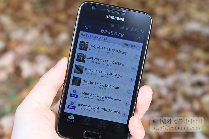 갤럭시S2 LTE 사진, 화질, 영상통화, 갤럭시S2 LTE 속도, 갤럭시S2 LTE 영상통화, 180도, 4G, AM OLED, AMOLED, It, LCD, LTE, OLED, Spec, Specification, TFT, TFT-LCD, 갤럭시 S2 LTE, 갤럭시s2, 갤럭시S2 LTE 스펙, 갤스 LTE, 구조, 동영상, 리뷰, 백라이트, 사진, 슈퍼아몰레드 플러스, 스마트폰, 스펙, 시야각, 아이유, 제품, 평가, 화면,갤럭시S2 LTE를 사용하면서 많이 사용하는 기능이라면 사진찍고 트위터나 카톡 마플등을 통해서 친구들과 서로 재미를 주고받는 것 입니다. 저 역시 길을 걸어 가다가 재미있는것을 발견하거나 또는 맛난 음식 사진을 찍어 두는데요. 갤럭시S2 LTE는 사진이 잘 나와서 꼭 디카로 찍은 듯 찍어 둘 수 있습니다. 저는 스마트폰으로 찍은 사진은 그냥 적당한 사진 정도로 생각해서 따로 컴퓨터로 빼서 사용하기에는 부족한 면이 있다고 생각했는데 이제 800만화소로 화소가 올라가서 사진을 줄여서 웹사이트 등에서 사용시에는 충분한 품질을 보여준다는것을 다시 한번 확인 했습니다.   LTE의 빠른 다운로드 및 업로드 속도도 클라우드 서비스를 사용하면서 체감을 해 보았습니다. 사진을 여러장 찍어서 클라우드에 바로 업로드 하고 다시 클라우드에 있는 사진을 바로 받아서 보았습니다. 상당히 쾌적하더군요.  LTE 상태에서 영상통화도 해 보았습니다. 같은 통신사끼리 연결 된 상태에서는 상당히 빠른 속도로 영상통화가 가능 했습니다. 화면이 더 크게 그리고 끊기지 않고 재생이 되기 때문에 그냥 서로 얼굴만 끊기면서 버벅이며 나오는것과는 전혀 다른 느낌의 영상통화가 가능 했습니다. 물론 데이터 사용량이 조금 되는 편이기 때문에 자신의 데이터 사용용량에 한해서 잘 사용을 해야겠죠.  그럼 지금부터 사진 능력과 LTE 의 속도 그리고 영상통화에 대해서 살펴보도록 하겠습니다.