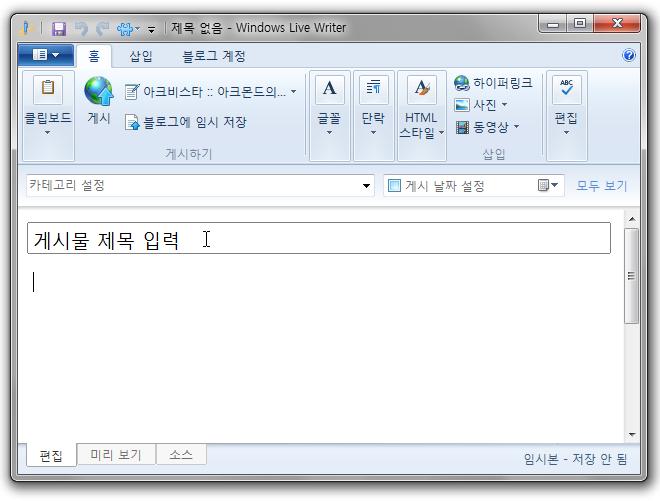 Windows Live Writer 2011의 모습