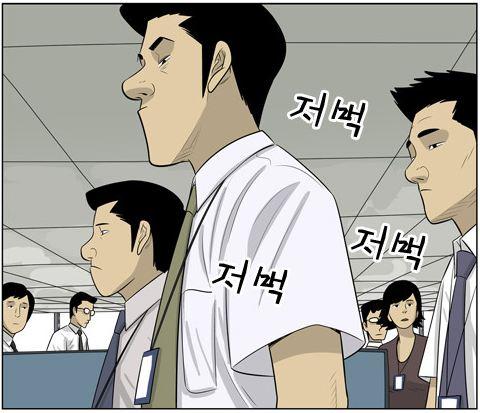 윤태호 샐러리맨 웹툰 미생8
